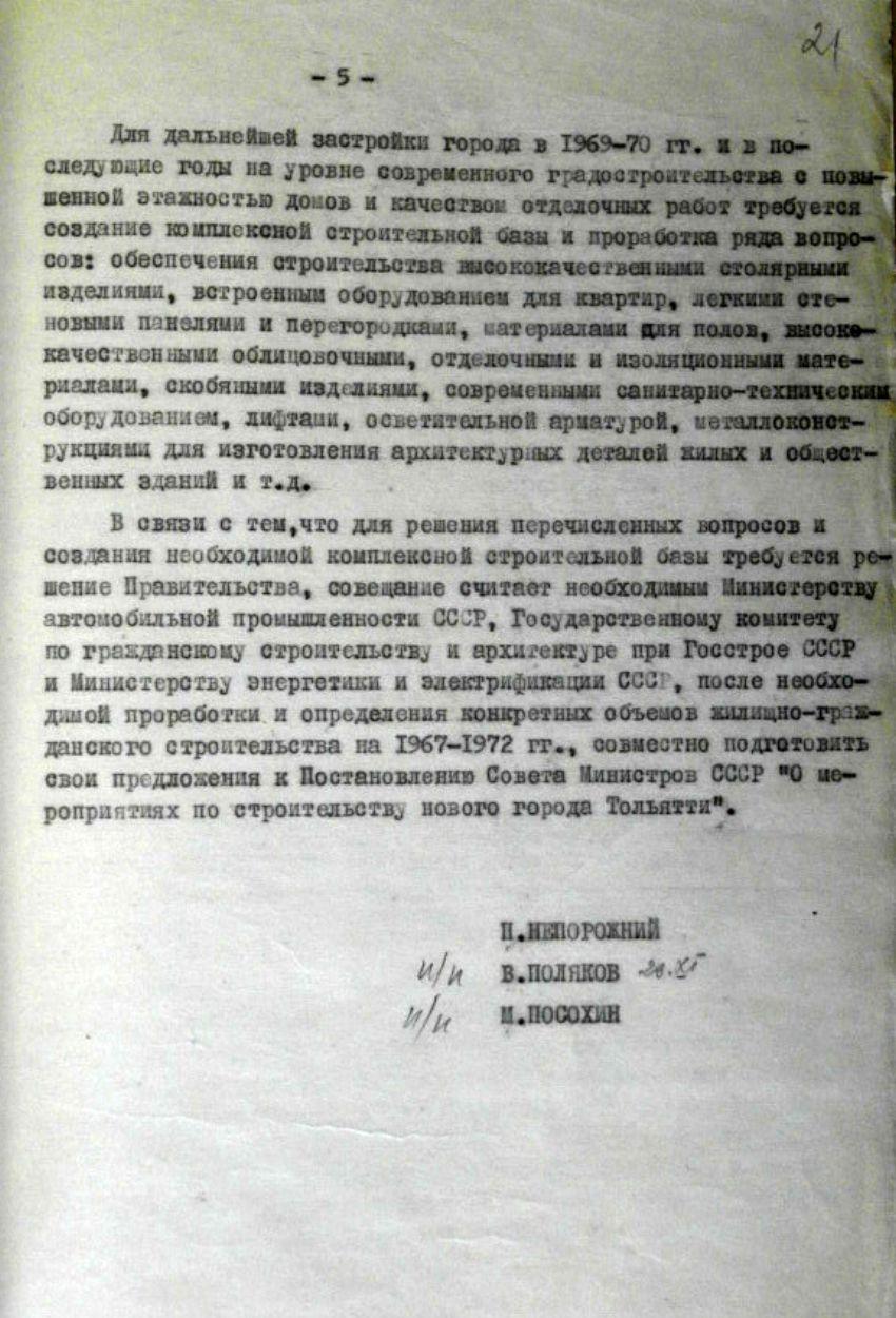 план схема тольятти конец 1950 годов