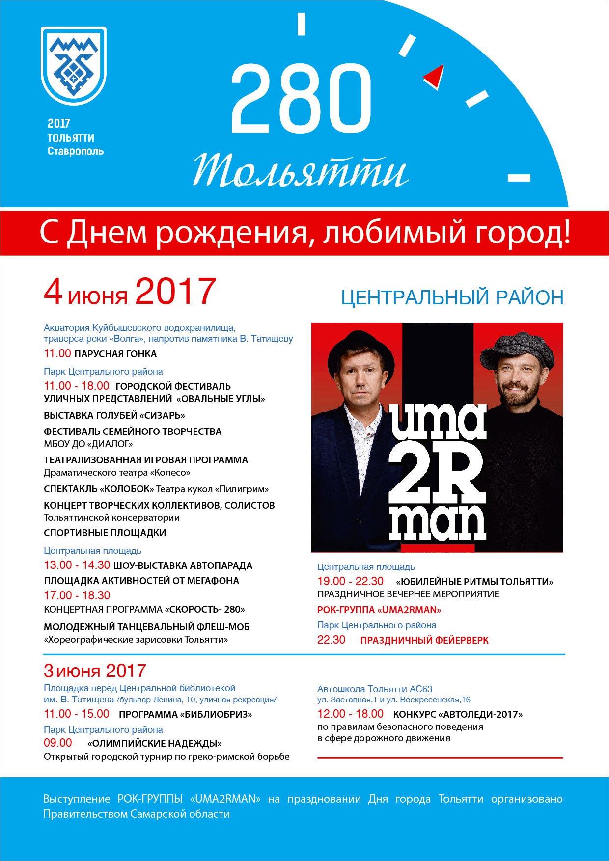 Афиша театра колобок в тольятти театр им шевченко харьков билеты