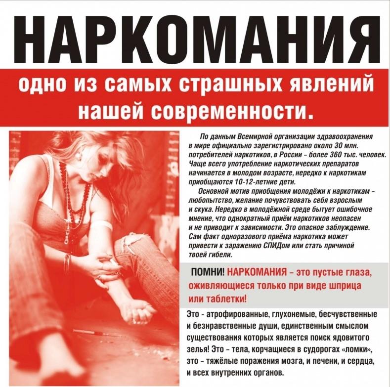 Наркомания профилактика наркологическая клиника новохаритоново