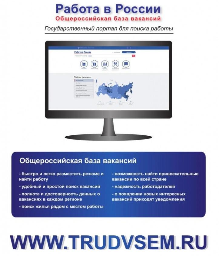 134cb882c Портал Работа в России / Новости / Пресс-центр / Администрация ...