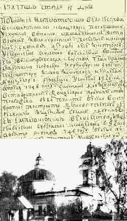 Докладная записка Ставропольской канцелярии о поставке в крепость леса для строительства церквей. 17.04.1747 г.
