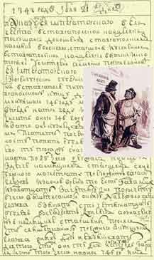 Донесение Ставропольской канцелярии о распределении доходов с питейных сборов. 21.07.1747 г.