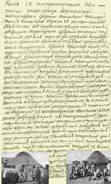 Доклад Оренбургской канцелярии о количестве ставропольских калмык и принятии  ими христианства. 24.06.1745 г.