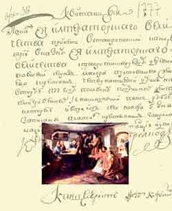 Квитанция, выданная Ставропольской канцелярией жене секунд-майора Пустовлова об уплате подушной подати за 1777 год.
