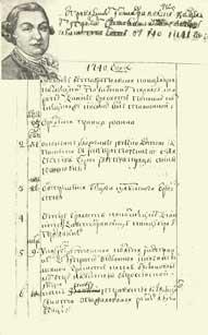 Реестр документов, отправленных из Оренбургской канцелярии и Правительствующего Сената в Ставропольскую канцелярию 27.12.1745 г.